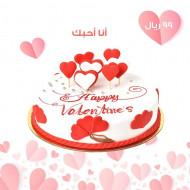 كيكة يوم الحب 2