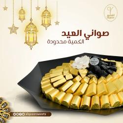 صوانى العيد